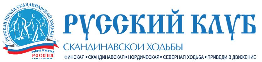 Социальная сеть Nordic Walking в России